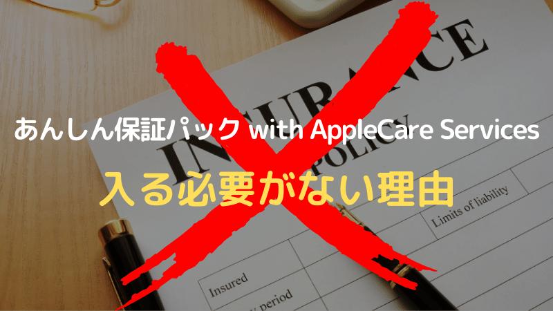 「あんしん保証パック with AppleCare Servicesに入る必要がない理由」のアイキャッチ画像
