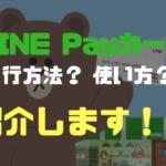 LINE Payカードの発行方法・使い方って何?これさえあればLINEモバイルにクレカなしで申し込み可能!