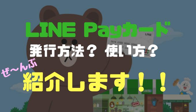 「LINE Payカードの発行方法・使い方って何?これさえあればLINEモバイルにクレカなしで申し込み可能!」のアイキャッチ画像