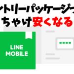 LINEモバイルのエントリーパッケージは本当にお得になる?実際に計算してみた