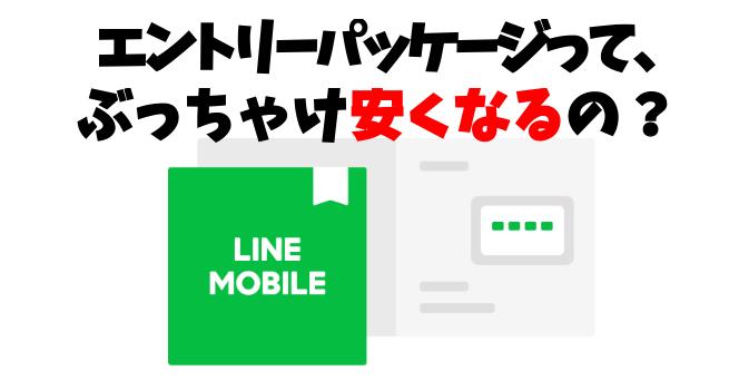 「LINEモバイルのエントリーパッケージは本当にお得になる?実際に計算してみた」のアイキャッチ画像