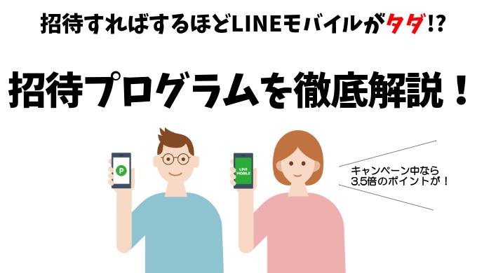 「LINEモバイルの「招待プログラム」「招待URL」って何?怪しくない?内容を解説」のアイキャッチ画像