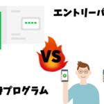 【LINEモバイル】エントリーパッケージと招待プログラムを徹底比較!お得に契約するならどっち?