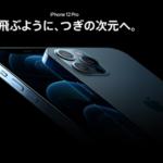 【iPhone12・iPhone12Pro】キャリア別・機種別価格一覧表