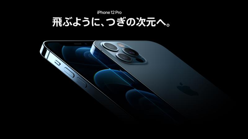 「【iPhone12・iPhone12Pro】キャリア別・機種別価格一覧表」のアイキャッチ画像