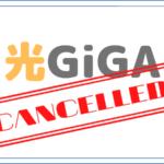 光GiGA(光ギガ)の解約方法・解約する時の注意点まとめ