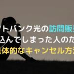 【ソフトバンク光】訪問販売での申し込みをキャンセルする方法・手順