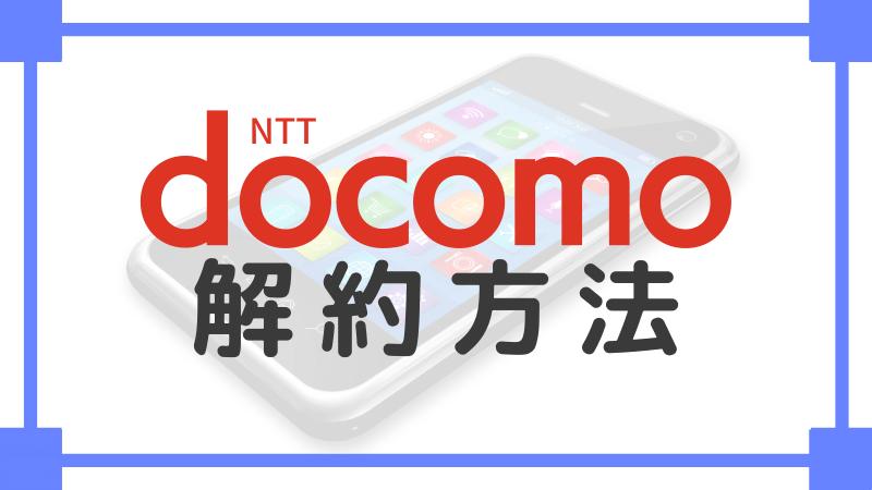 「ドコモ携帯電話の解約がオンライン対応!解約手順と解約する時の注意点まとめ」のアイキャッチ画像